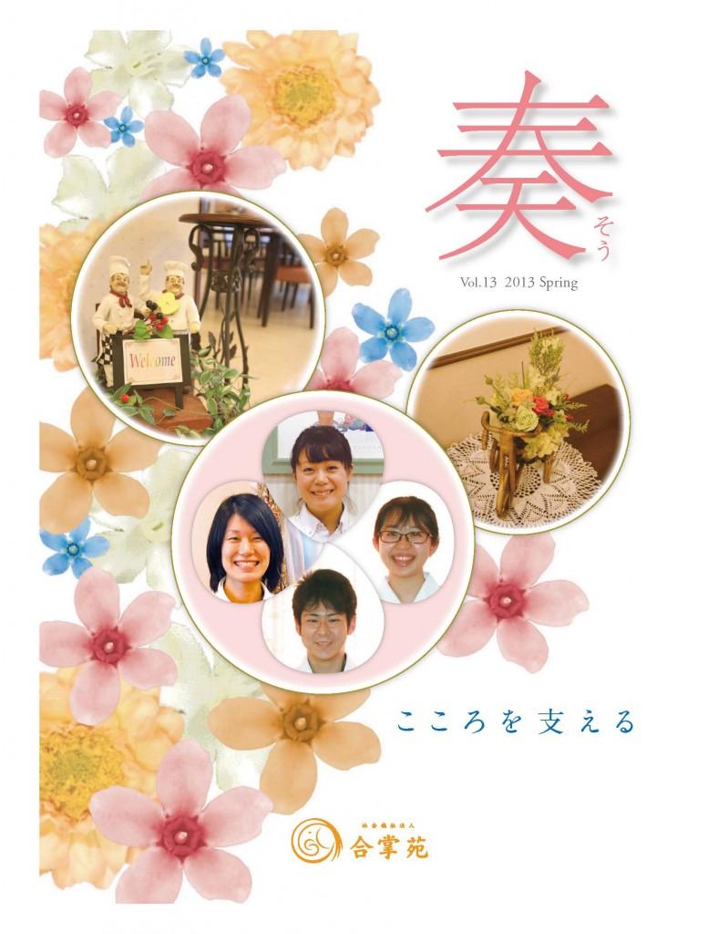 広報誌「奏」-春-vol-13-2013-spring