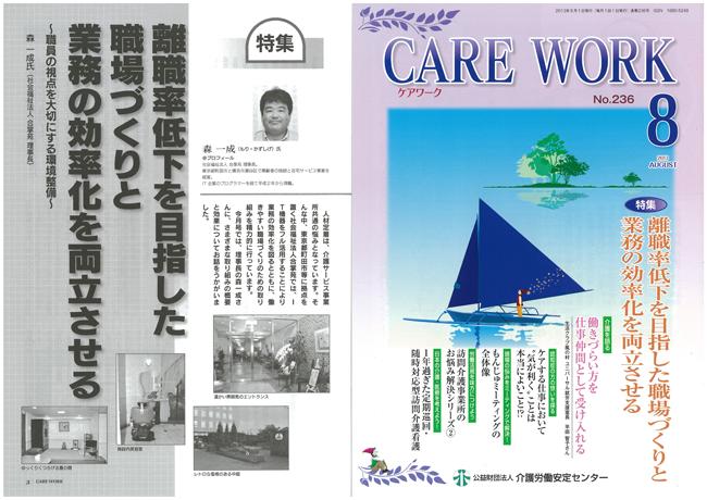 img-介護労働安定センター2013.8.1_ページ_1