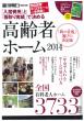 週刊朝日 高齢者ホーム2014_ページ_1