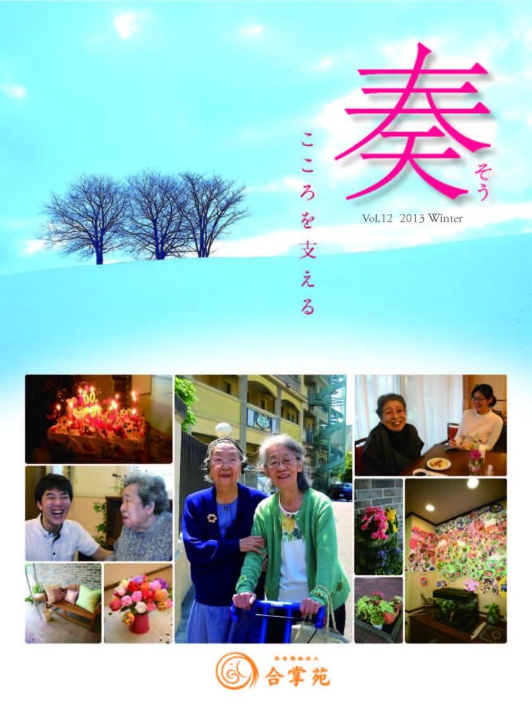 広報誌「奏」-冬 vol-12-2013-winter