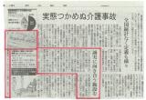 img-朝日新聞25.2.9