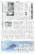 img-シルバー新報25.1