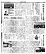 img-高齢者住宅新聞2013.5.15
