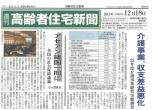 img-高齢者住宅2013.12.18_ページ_1