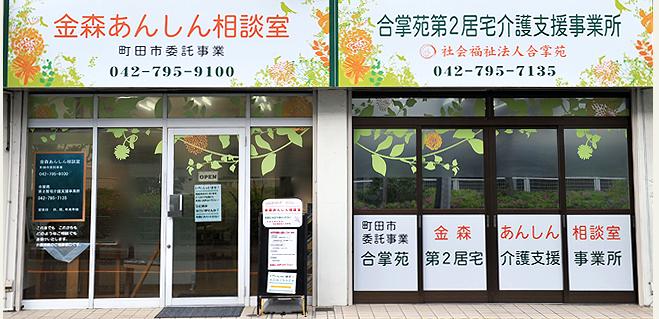 金森あんしん相談室(町田市受託事業)