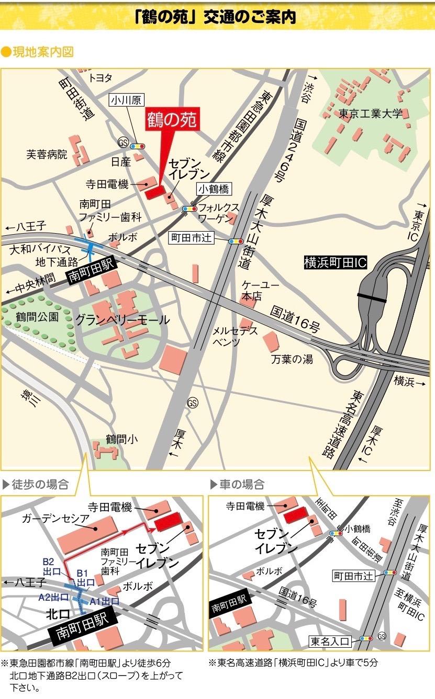 1117_鶴の苑様パンフ 2 2