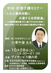 地域・医療介護セミナー小澤先生