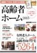 週刊朝日MOOK2015ゲラ原稿
