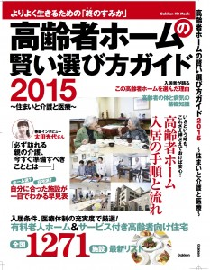 学研MOOK高齢者ホーム表紙001校了 (1)