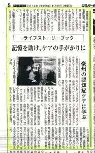 シルバー新報2