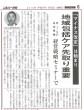シルバー新報2015.5.22号 >>ダウンロード