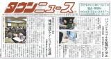タウンニュース2015.5.21号>>ダウンロード