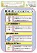 あんしん通信13号>>ダウンロード