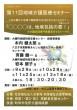 第11回地域介護医療セミナーチラシ (1)