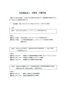 社会福祉法人合掌苑 一般事業主行動計画 20140714公表