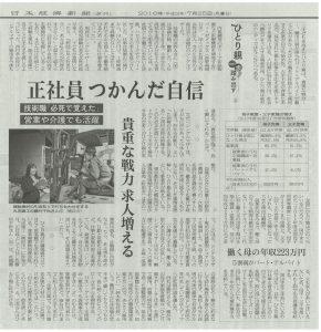 日本経済新聞'2016.7.25