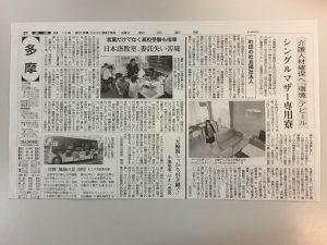朝日新聞2016.8.19