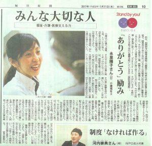 毎日新聞2016.1.11永里さん(鶴の苑)3