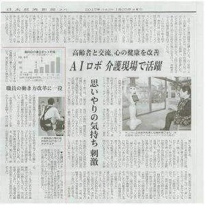 日本経済新聞夕刊(2017.1.25)2