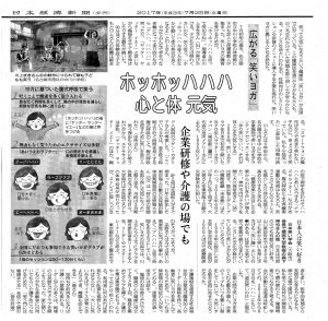 2017.7.25日経新聞 笑いヨガ記事-12