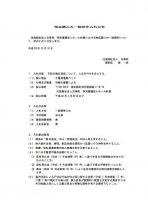 20171010 入札公告 桂寮(特別養護老人ホーム)