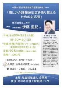 第20回合掌苑地域介護医療セミナー-1-P1