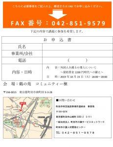 外国人介護士の導入-2