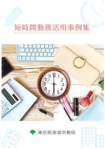 短時間勤務活用事例集1_page-0001