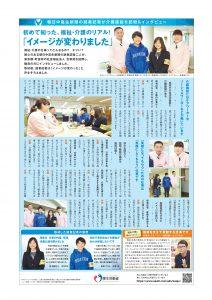 中高生新聞(念校)_page-0001